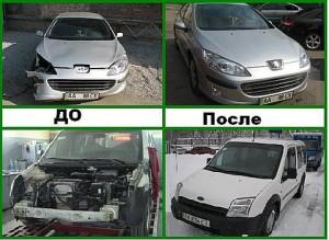 Авария и последующий кузовной ремонт