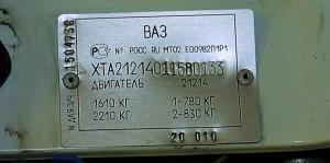 Защитный код на кузове автомобиля Ваз