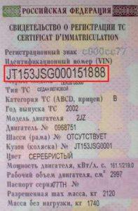 Идентификационный номер в техпаспорте