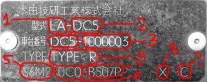 Номер кузова в Вин коде напротив красной цифры 3