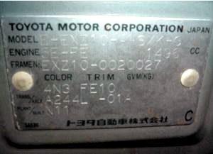 Номер кузова автомобиля Тойота