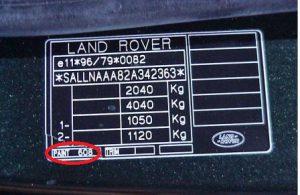 Вин Range Rover