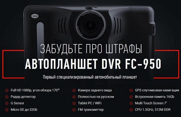DVR FC-950